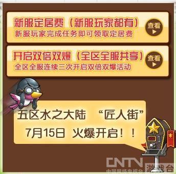 """冒险岛新服""""匠人街""""15日火爆开启!"""