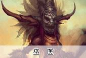 《暗黑破坏神3》巫医介绍
