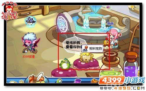 洛克王国照料宠物 _其他_游戏台_中国网络电视