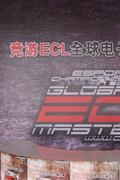 ECL2011线下总决赛第一日图赏