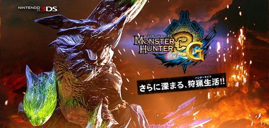 《怪物猎人3G》官方攻略本 将与游戏同时发售