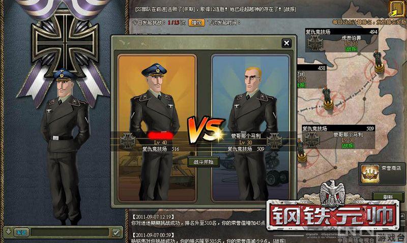 兵不厌诈 《钢铁元帅》真实上演二战36计_网页游戏_台图片