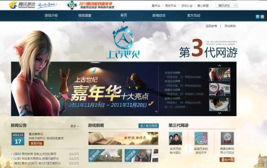 《上古世纪》官网上线 中文宣