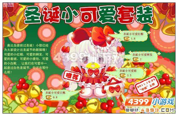 奥比岛上圣诞小可爱套装几号上市