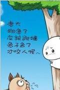 你能理解这些漫画的含义吗?