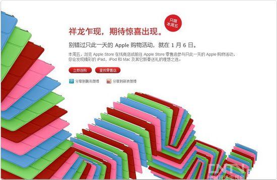 庆农历新年 苹果将推红色星期五购物活动_手