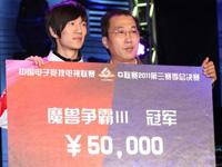 G联赛2011第三赛季Infi卫冕成功