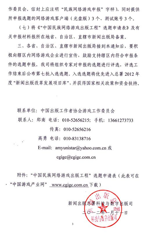 """第七批""""中国民族网络游戏出版工程""""选题申报通知"""