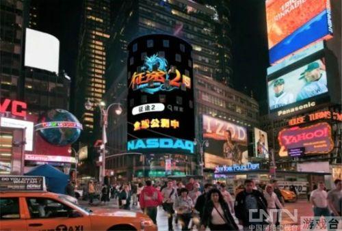 解析巨人《征途2S》广告登陆纽约时代广场背后的故事