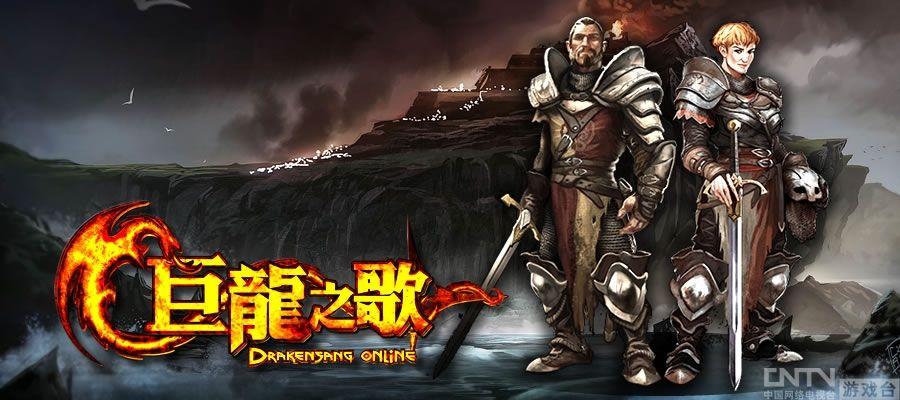 《巨龙之歌Online》新职业龙骑士职业情报公布