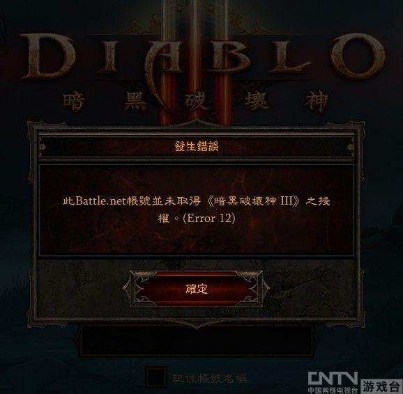 暴雪解释暗黑3登陆故障:大量玩家导致服务器超负荷运载