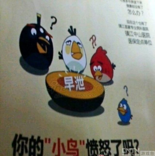 《愤怒的小鸟》遭国内男科医院盗用