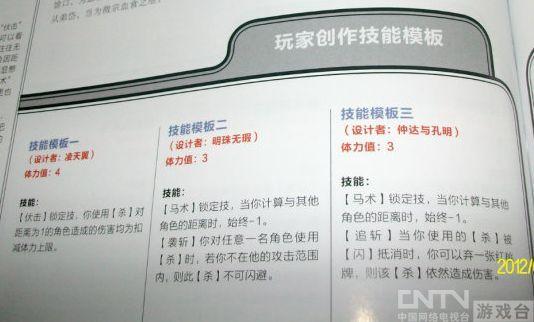 三国杀一将成名2012全方位点评和吐槽之马岱篇