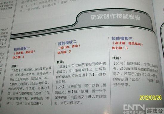 三国杀一将成名2012全方位点评和吐槽关兴张苞篇
