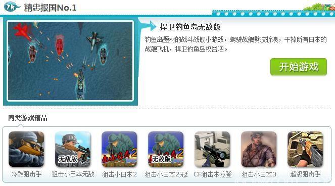 热爱祖国 保护钓鱼岛从7k7k做起_网页游戏