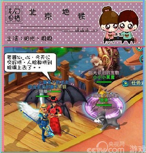 《龙之幻想》四格漫画之北京地铁