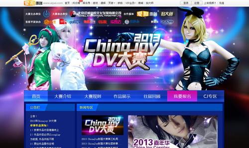 2013 ChinaJoy封面大赛复赛激烈开赛