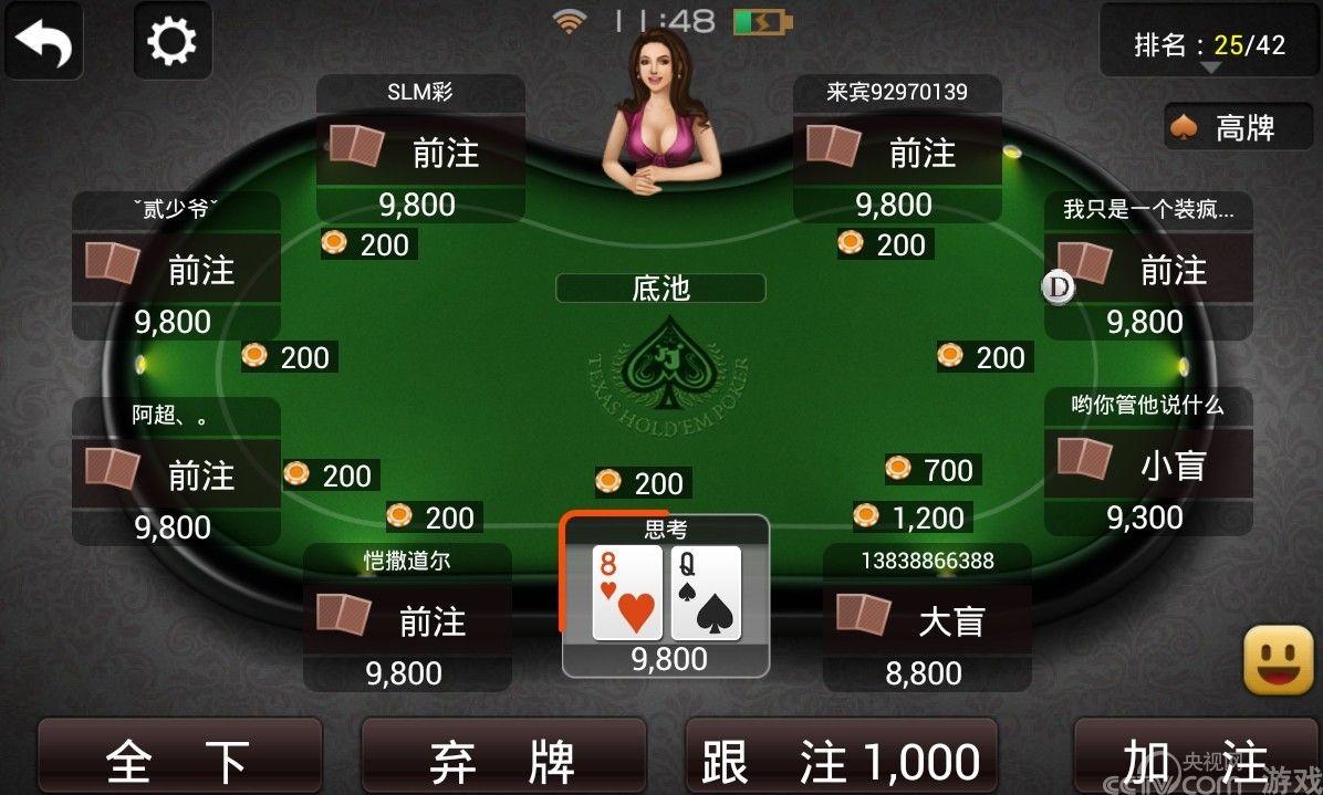 高大上的全新《德州扑克》+赶紧来一发_手机游戏_游戏_央视网(