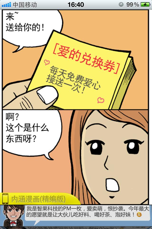 有趣好玩的v软件软件美图精编版_内涵_CNTV漫画人物漫画图片