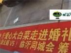 """山东临沂一小伙为帮菜农办""""白菜婚礼"""""""