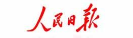 从北京传递坚强信心