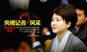 2012两会特刊:央视记者风采