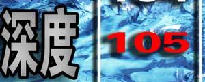 深度105