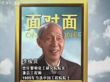[面对面]李俊贤:勇气与责任(2011.04.03)