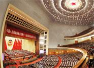 全国政协十一届三次会议闭幕会