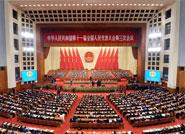 十一届全国人大三次会议闭幕会