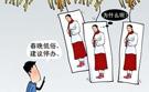 """政协委员建议停办""""春晚"""""""