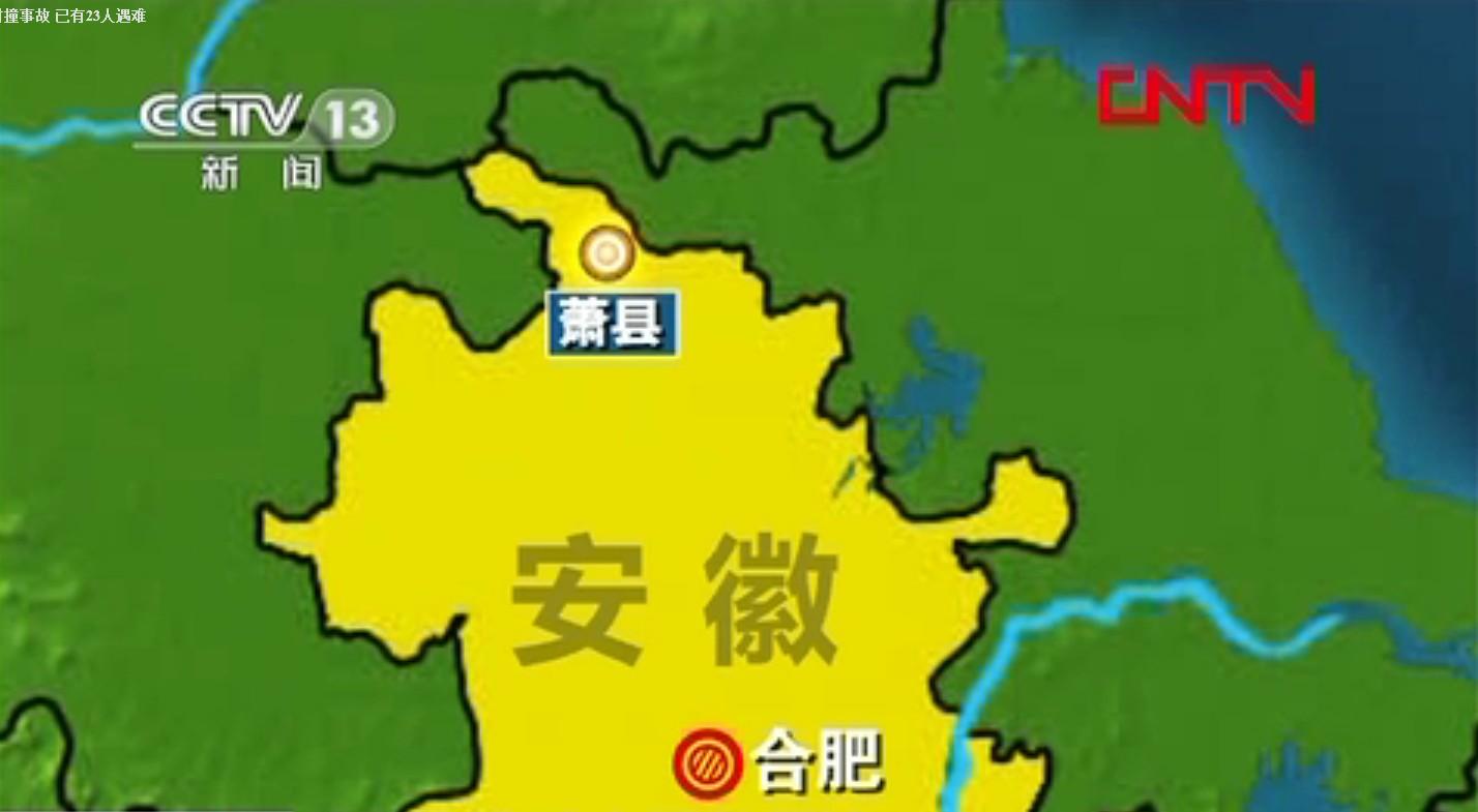 安微萧县地图高清版
