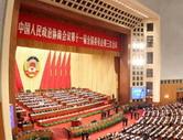 全国政协十一届三次会议第二次全体会议