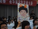 雷震的汉语家教手举他的卡通画像为雷震助威