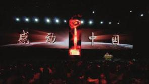 感动中国倡导精神力量