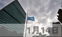 <font size=4>【2010年1月14日】地震造成伤亡惨重 国际社会陆续向海地提供援助</font>