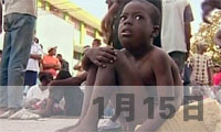 <font size=4>【2010年1月15日】救援物资奇缺 灾民焦急等待</font>