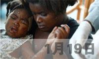 <font size=4>【2010年1月19日】海地总统呼吁人民积极抗灾自救</font>