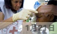 <font size=4>【2010年1月21日】灾区面临多种传染病直接威胁</font>