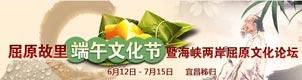 2010年屈原故里端午文化节