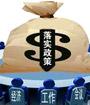 经济刺激代价巨大 中国要坚定地退出