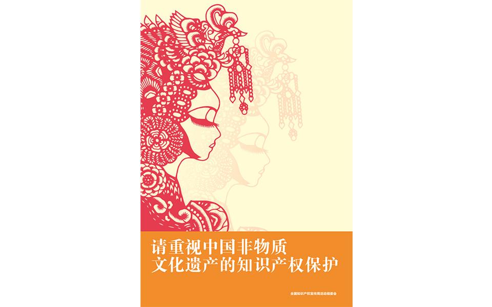 2014年全国知识产权宣传周海报集锦