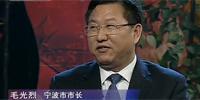 [小崔会客]专访宁波市市长毛光烈