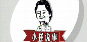 <center>小崔说事</center>