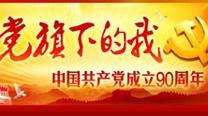 """""""党旗下的我""""博文征集"""