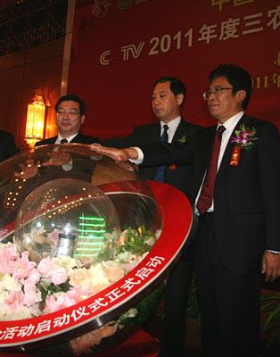 2011年度三农人物推介活动启动仪式