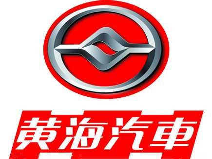 汽车品牌标志-黄海