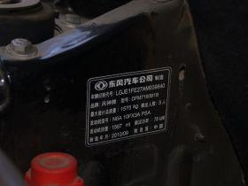 东风风神-风神S30其他细节图片