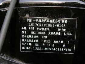 海马-海福星其他细节图片
