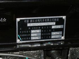吉利全球鹰-自由舰其他细节图片